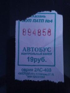 Leningrad Ticket