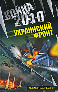 Воина 2010