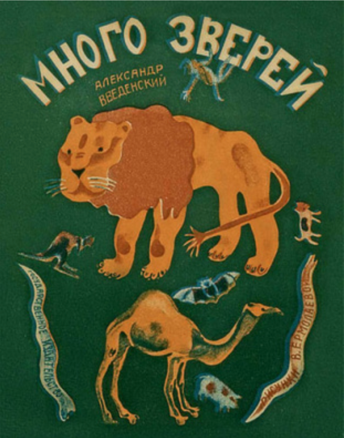A Day at the Zoo in Soviet Picture-Book Land